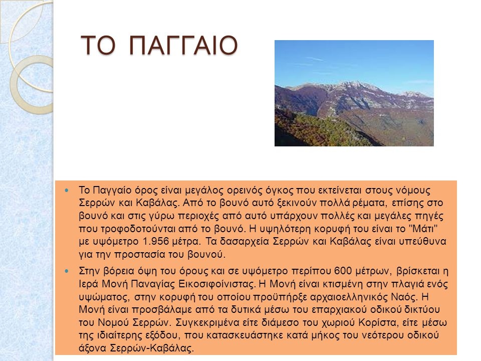 ΤΟ ΠΑΓΓΑΙΟ Το Παγγαίο όρος είναι μεγάλος ορεινός όγκος που εκτείνεται στους νόμους Σερρών και Καβάλας.