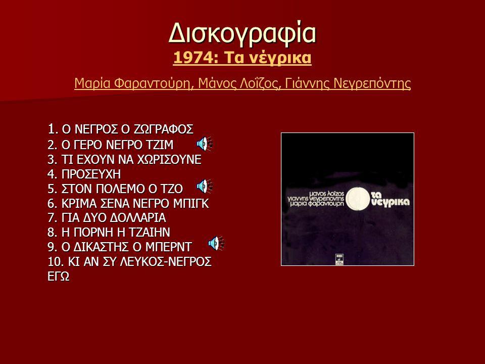 Δισκογραφία 1.Ο ΝΕΓΡΟΣ Ο ΖΩΓΡΑΦΟΣ 2. Ο ΓΕΡΟ ΝΕΓΡΟ ΤΖΙΜ 3.