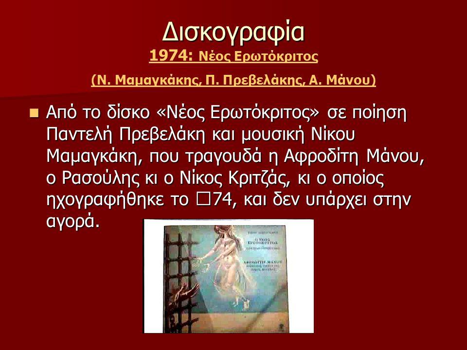 Δισκογραφία 1974: Νέος Ερωτόκριτος (Ν.Μαμαγκάκης, Π.