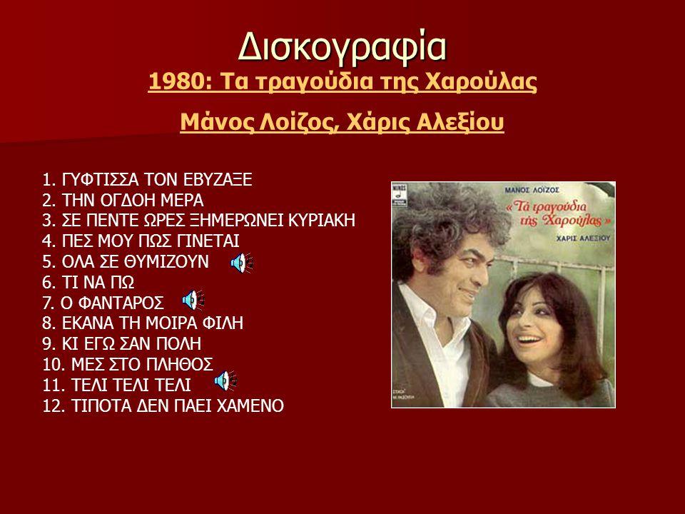 Δισκογραφία 1980: Τα τραγούδια της Χαρούλας Μάνος Λοίζος, Χάρις Αλεξίου 1.