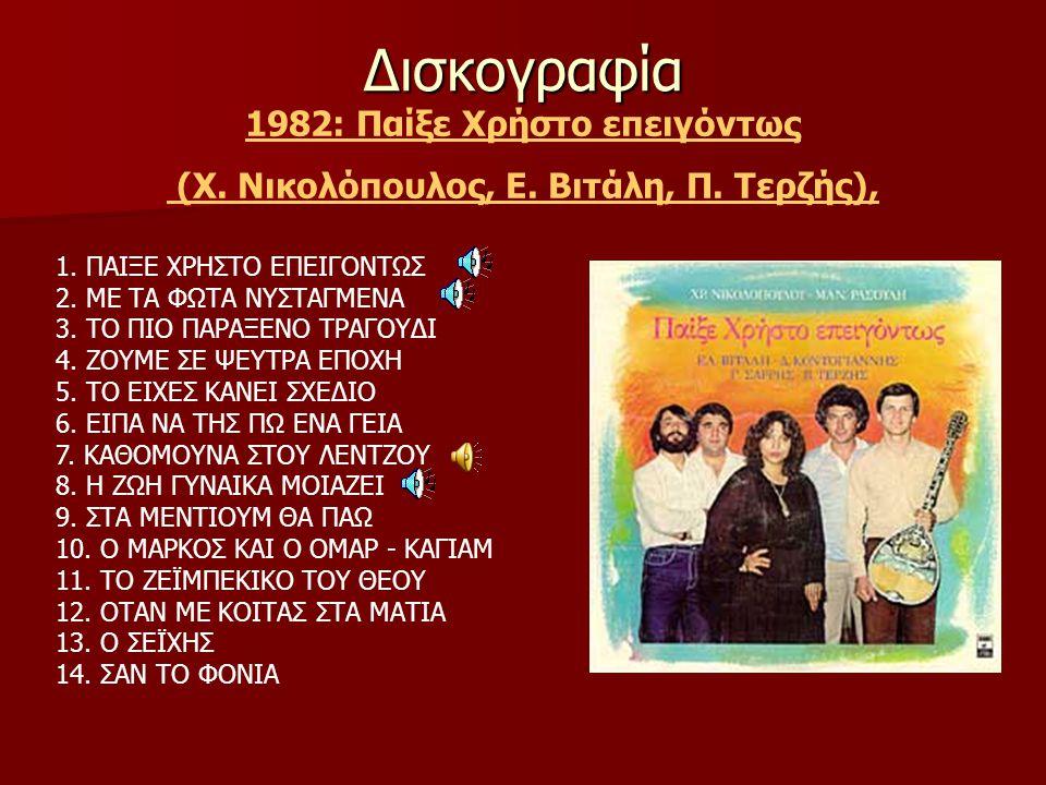 Δισκογραφία 1982: Παίξε Χρήστο επειγόντως (Χ.Νικολόπουλος, Ε.