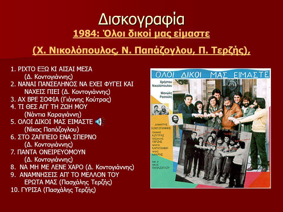 Δισκογραφία 1984: Όλοι δικοί μας είμαστε (Χ.Νικολόπουλος, Ν.