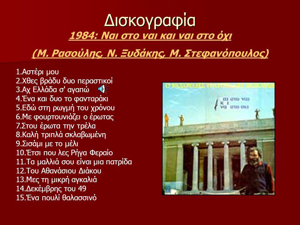 Δισκογραφία 1984: Ναι στο ναι και ναι στο όχι (Μ.Ρασούλης, Ν.