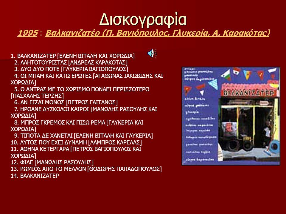 Δισκογραφία 1995 : Βαλκανιζατέρ (Π.Βαγιόπουλος, Γλυκερία, Α.