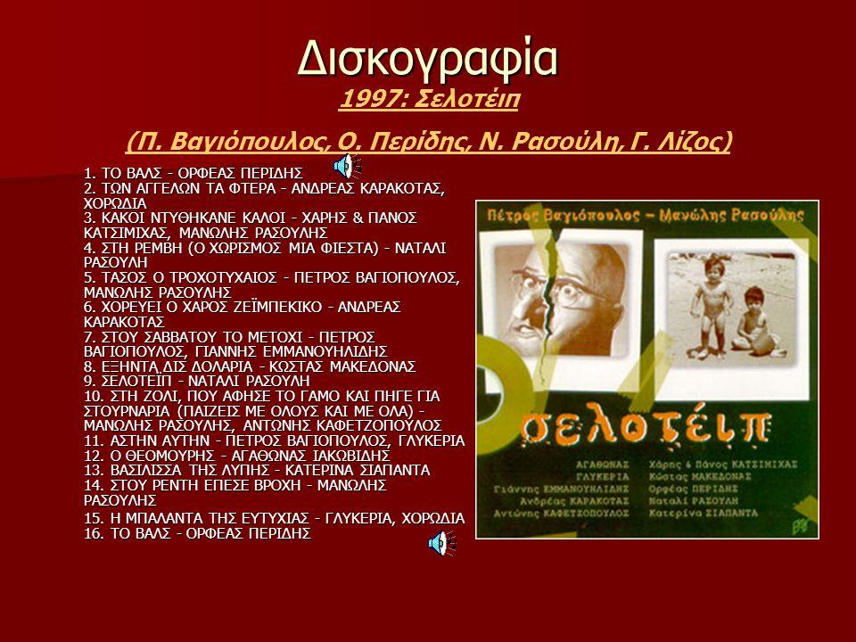 Δισκογραφία 1.ΤΟ ΒΑΛΣ - ΟΡΦΕΑΣ ΠΕΡΙΔΗΣ 2. ΤΩΝ ΑΓΓΕΛΩΝ ΤΑ ΦΤΕΡΑ - ΑΝΔΡΕΑΣ ΚΑΡΑΚΟΤΑΣ, ΧΟΡΩΔΙΑ 3.