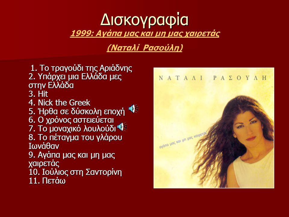 Δισκογραφία 1.Το τραγούδι της Αριάδνης 2. Υπάρχει μια Ελλάδα μες στην Ελλάδα 3.
