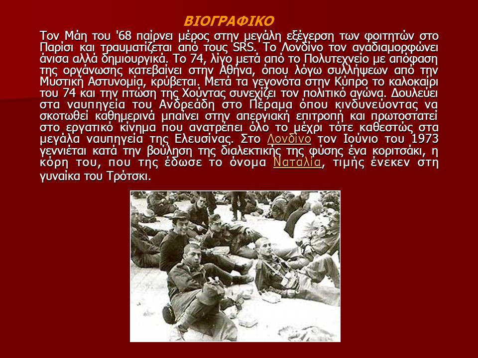 Τον Μάη του 68 παίρνει μέρος στην μεγάλη εξέγερση των φοιτητών στο Παρίσι και τραυματίζεται από τους SRS.