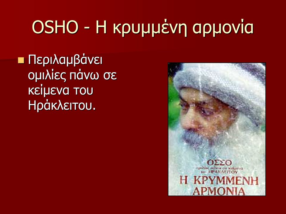 OSHO - Η κρυμμένη αρμονία Περιλαμβάνει ομιλίες πάνω σε κείμενα του Ηράκλειτου.