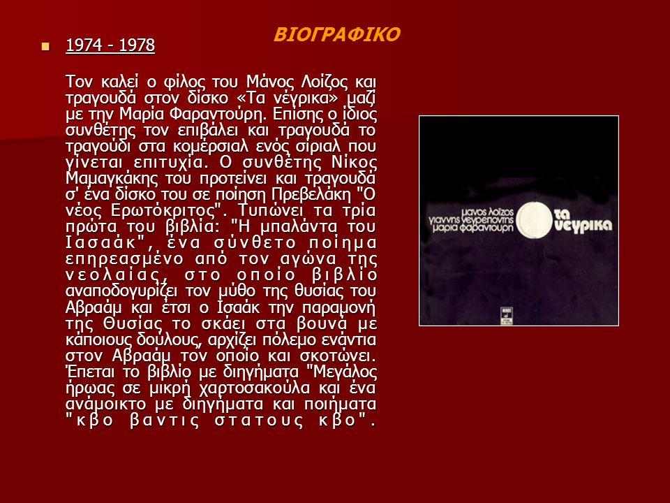 1974 - 1978 1974 - 1978 Τον καλεί ο φίλος του Μάνος Λοίζος και τραγουδά στον δίσκο «Τα νέγρικα» μαζί με την Μαρία Φαραντούρη.
