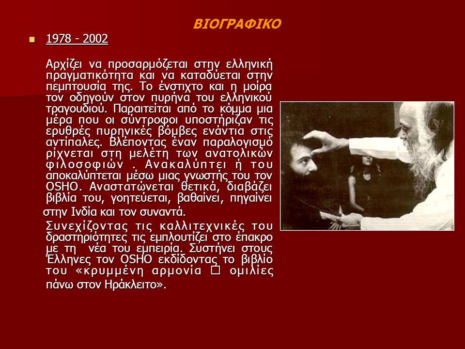 1978 - 2002 1978 - 2002 Αρχίζει να προσαρμόζεται στην ελληνική πραγματικότητα και να καταδύεται στην πεμπτουσία της.
