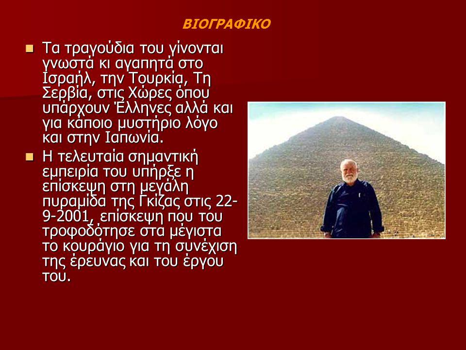 Τα τραγούδια του γίνονται γνωστά κι αγαπητά στο Ισραήλ, την Τουρκία, Τη Σερβία, στις Χώρες όπου υπάρχουν Έλληνες αλλά και για κάποιο μυστήριο λόγο και στην Ιαπωνία.