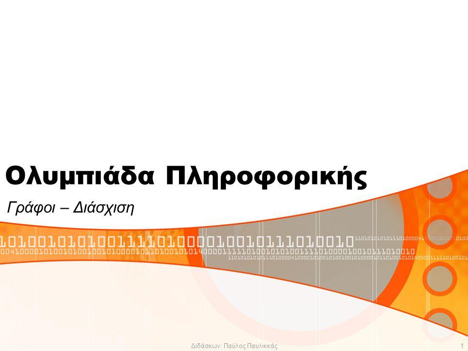 Διδάσκων: Παύλος Παυλικκάς1 Ολυμπιάδα Πληροφορικής Γράφοι – Διάσχιση