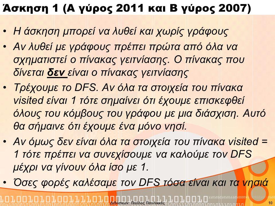 Άσκηση 1 (Α γύρος 2011 και Β γύρος 2007) Η άσκηση μπορεί να λυθεί και χωρίς γράφους Αν λυθεί με γράφους πρέπει πρώτα από όλα να σχηματιστεί ο πίνακας γειτνίασης.