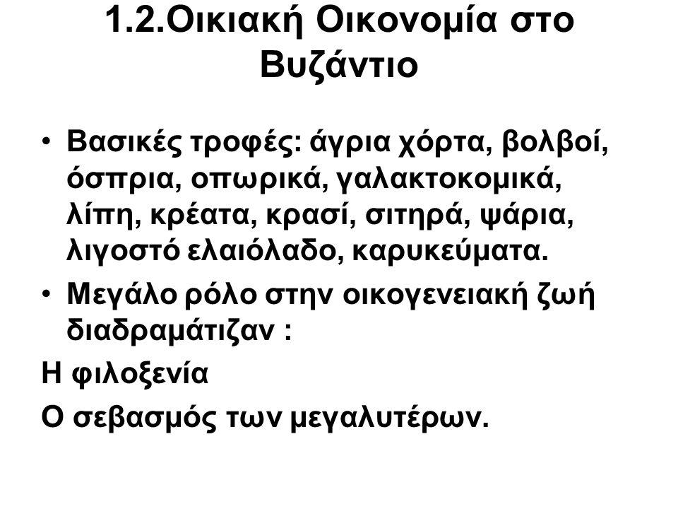 1.2.Οικιακή Οικονομία στα μεταβυζαντινά χρόνια