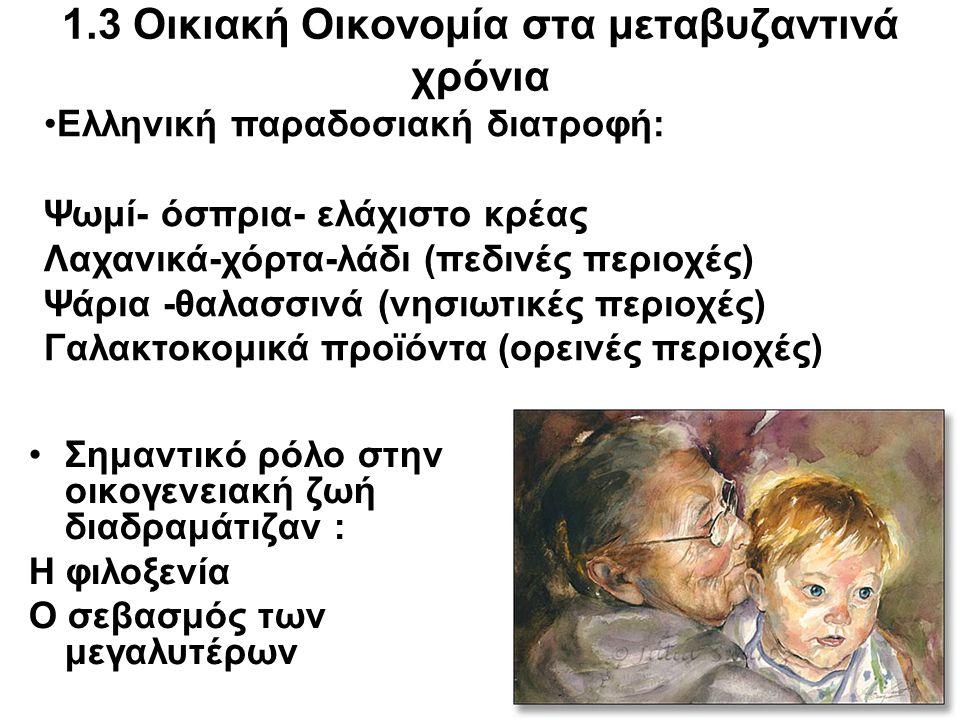 1.3 Οικιακή Οικονομία στα μεταβυζαντινά χρόνια Σημαντικό ρόλο στην οικογενειακή ζωή διαδραμάτιζαν : Η φιλοξενία Ο σεβασμός των μεγαλυτέρων Ελληνική πα