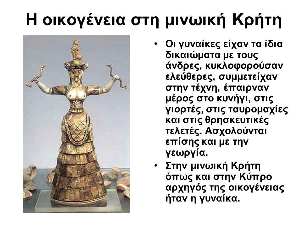Η οικογένεια στη μινωική Κρήτη Οι γυναίκες είχαν τα ίδια δικαιώματα με τους άνδρες, κυκλοφορούσαν ελεύθερες, συμμετείχαν στην τέχνη, έπαιρναν μέρος στ