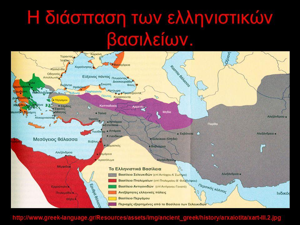 Η διάσπαση των ελληνιστικών βασιλείων.