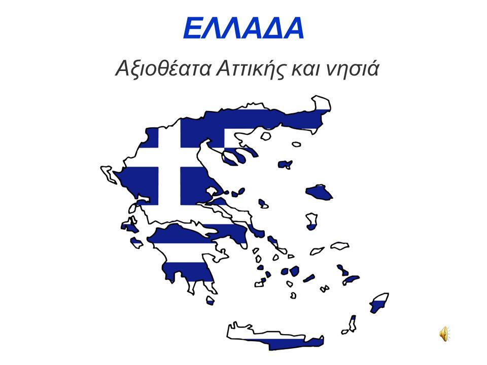 ΕΛΛΑΔΑ Αξιοθέατα Αττικής και νησιά