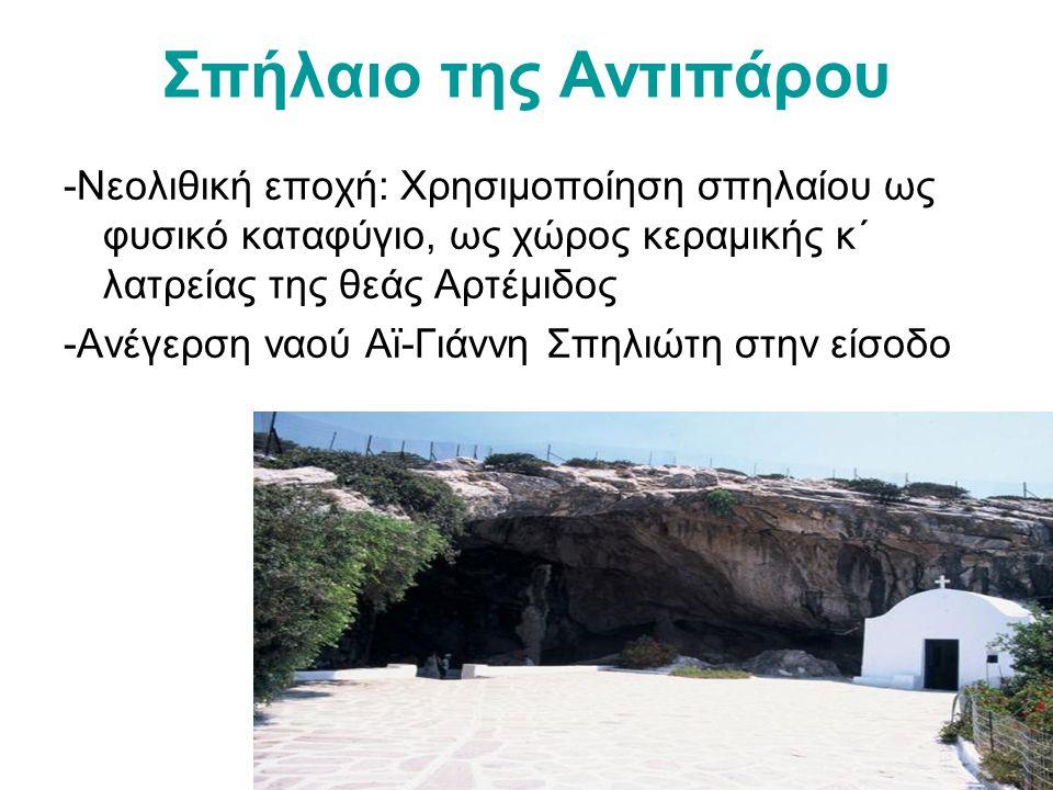 Σπήλαιο της Αντιπάρου -Νεολιθική εποχή: Χρησιμοποίηση σπηλαίου ως φυσικό καταφύγιο, ως χώρος κεραμικής κ΄ λατρείας της θεάς Αρτέμιδος -Ανέγερση ναού Αϊ-Γιάννη Σπηλιώτη στην είσοδο