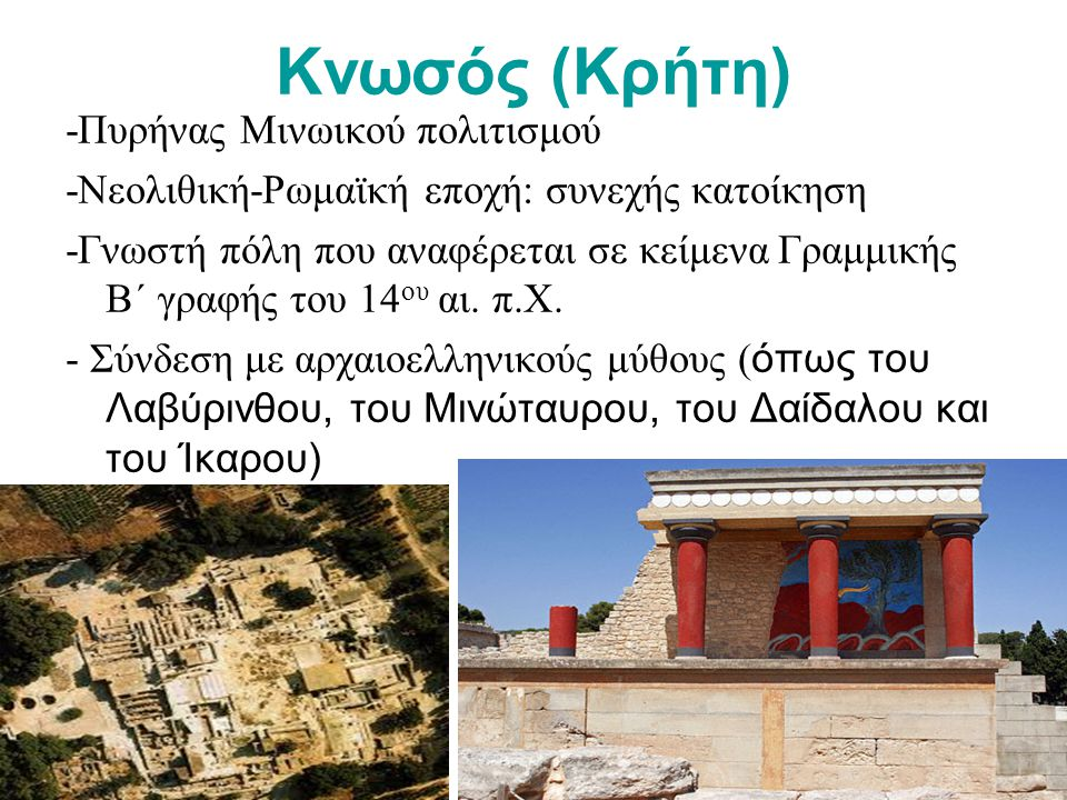 Κνωσός (Κρήτη) -Πυρήνας Μινωικού πολιτισμού -Νεολιθική-Ρωμαϊκή εποχή: συνεχής κατοίκηση -Γνωστή πόλη που αναφέρεται σε κείμενα Γραμμικής Β΄ γραφής του 14 ου αι.