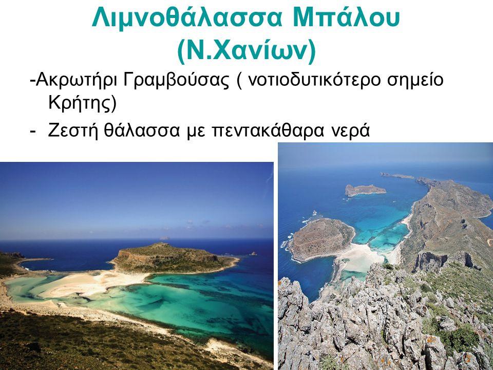 Λιμνοθάλασσα Μπάλου (Ν.Χανίων) -Ακρωτήρι Γραμβούσας ( νοτιοδυτικότερο σημείο Κρήτης) -Ζεστή θάλασσα με πεντακάθαρα νερά