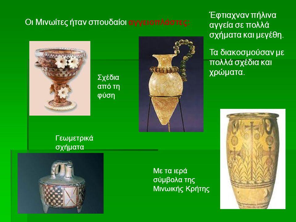 Οι Μινωίτες ήταν σπουδαίοι αγγειοπλάστες: Έφτιαχναν πήλινα αγγεία σε πολλά σχήματα και μεγέθη. Τα διακοσμούσαν με πολλά σχέδια και χρώματα. Σχέδια από