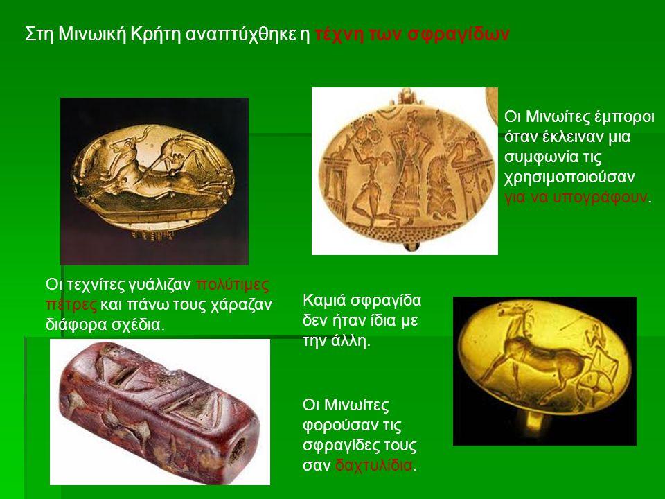 Στη Μινωική Κρήτη αναπτύχθηκε η τέχνη των σφραγίδων Οι Μινωίτες έμποροι όταν έκλειναν μια συμφωνία τις χρησιμοποιούσαν για να υπογράφουν. Οι τεχνίτες