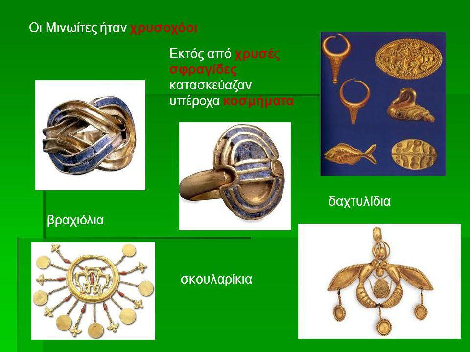 Οι Μινωίτες ήταν χρυσοχόοι Εκτός από χρυσές σφραγίδες κατασκεύαζαν υπέροχα κοσμήματα βραχιόλια σκουλαρίκια δαχτυλίδια