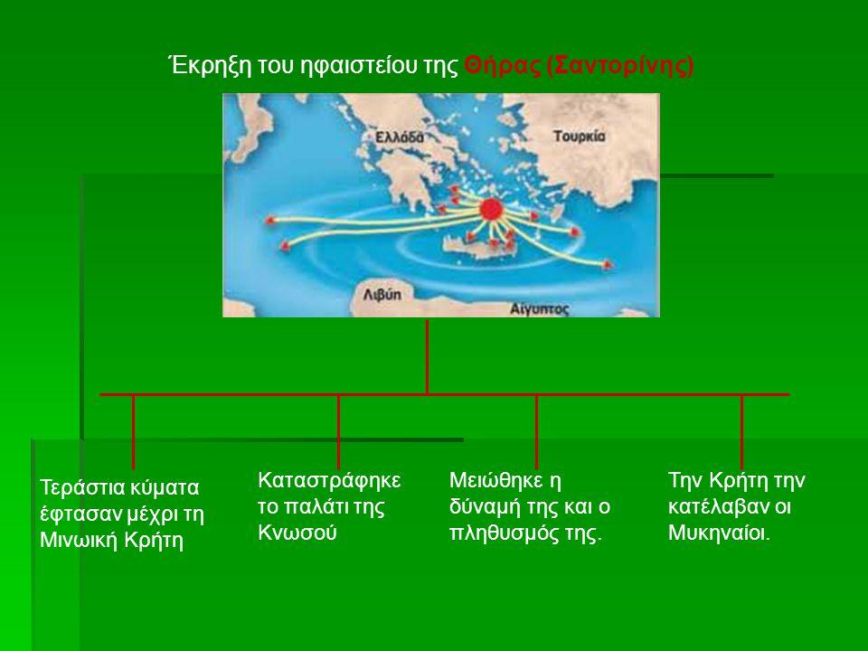Τεράστια κύματα έφτασαν μέχρι τη Μινωική Κρήτη Καταστράφηκε το παλάτι της Κνωσού Την Κρήτη την κατέλαβαν οι Μυκηναίοι. Μειώθηκε η δύναμή της και ο πλη
