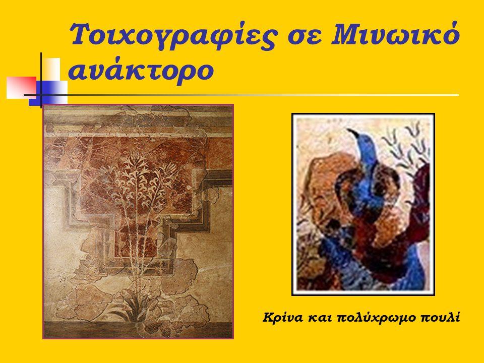 Τοιχογραφίες σε Μινωικό ανάκτορο Κρίνα και πολύχρωμο πουλί