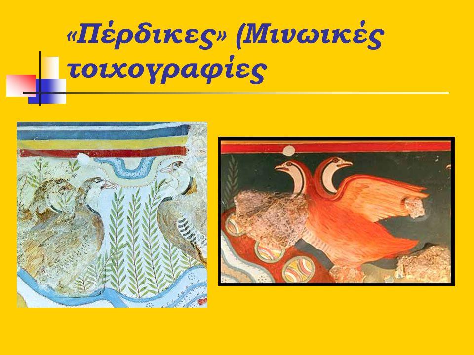 «Πέρδικες» (Μινωικές τοιχογραφίες