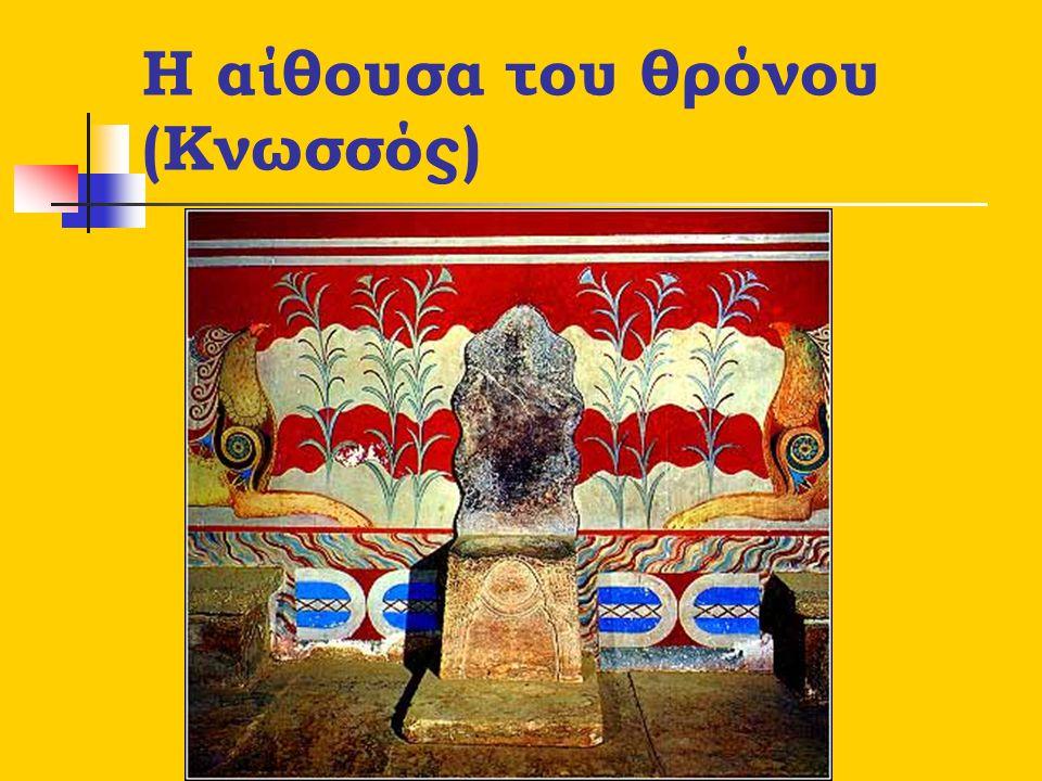 Η αίθουσα του θρόνου (Κνωσσός)