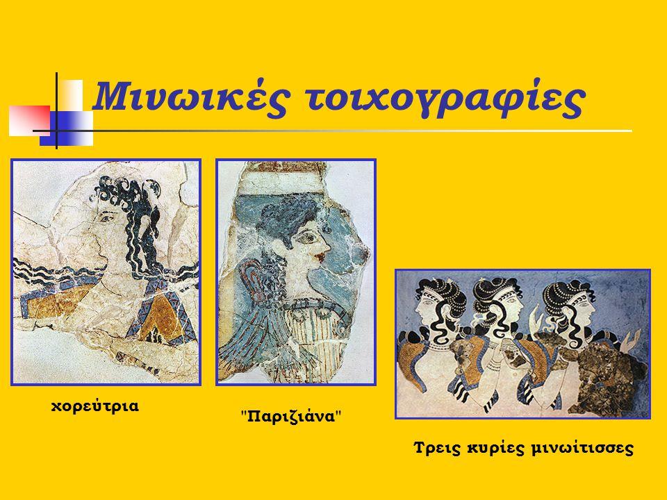 Μινωικές τοιχογραφίες χορεύτρια
