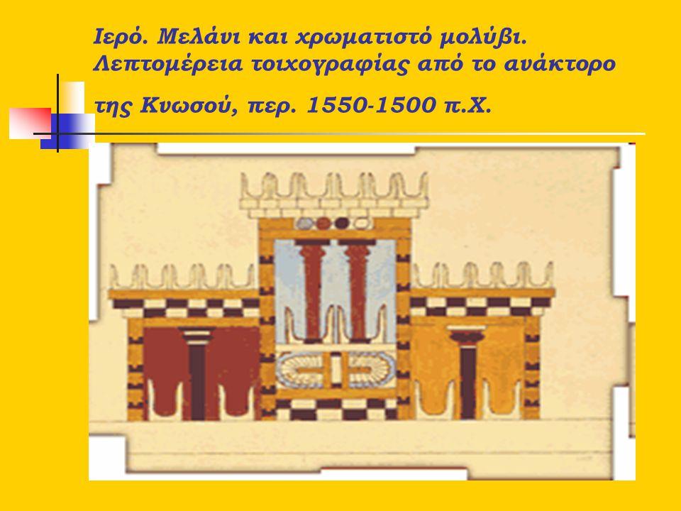 Ιερό. Μελάνι και χρωματιστό μολύβι. Λεπτομέρεια τοιχογραφίας από το ανάκτορο της Κνωσού, περ. 1550-1500 π.Χ.