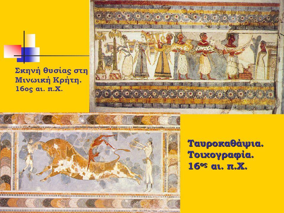 Σκηνή θυσίας στη Μινωική Κρήτη. 16ος αι. π.Χ. Ταυροκαθάψια. Τοιχογραφία. 16 ος αι. π.Χ.