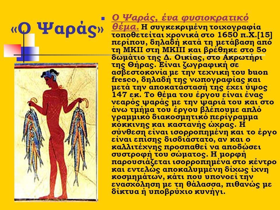 «Ο Ψαράς» Ο Ψαράς, ένα φυσιοκρατικό θέμα. Η συγκεκριμένη τοιχογραφία τοποθετείται χρονικά στο 1650 π.Χ.[15] περίπου, δηλαδή κατά τη μετάβαση από τη ΜΚ