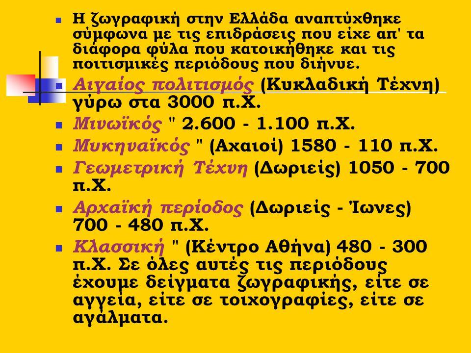 Η ζωγραφική στην Ελλάδα αναπτύχθηκε σύμφωνα με τις επιδράσεις που είχε απ' τα διάφορα φύλα που κατοικήθηκε και τις ποιτισμικές περιόδους που διήνυε. Α
