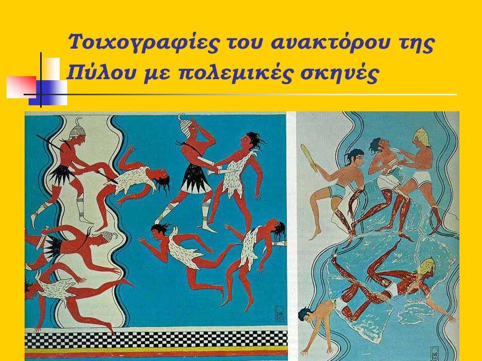 Τοιχογραφίες του ανακτόρου της Πύλου με πολεμικές σκηνές