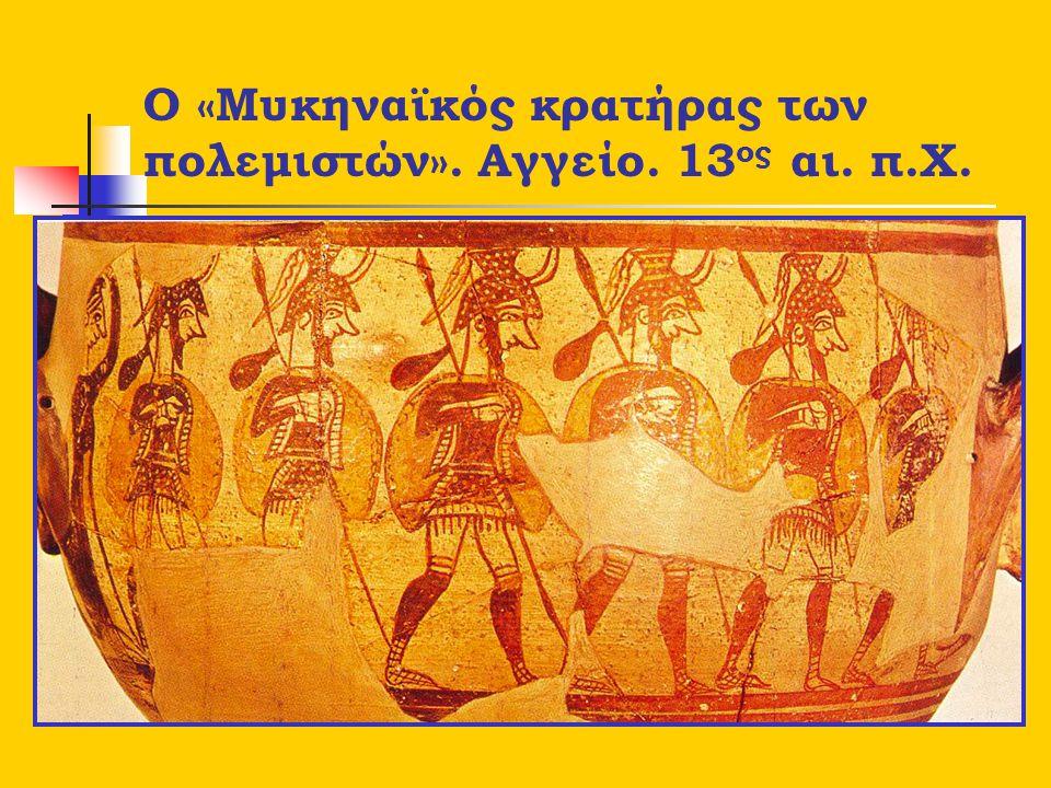 Ο «Μυκηναϊκός κρατήρας των πολεμιστών». Αγγείο. 13 ος αι. π.Χ.