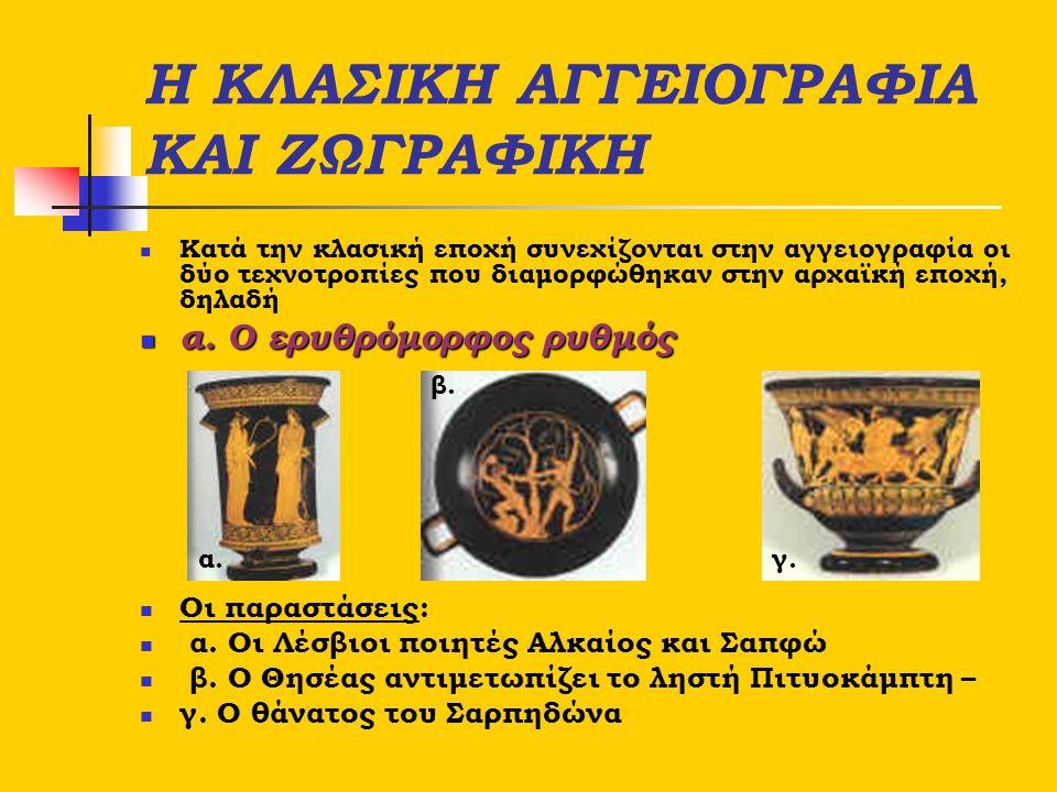 Η ΚΛΑΣΙΚΗ ΑΓΓΕΙΟΓΡΑΦΙΑ ΚΑΙ ΖΩΓΡΑΦΙΚΗ Κατά την κλασική εποχή συνεχίζονται στην αγγειογραφία οι δύο τεχνοτροπίες που διαμορφώθηκαν στην αρχαϊκή εποχή, δ