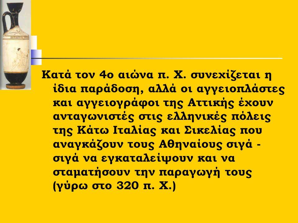 Κατά τον 4ο αιώνα π. Χ. συνεχίζεται η ίδια παράδοση, αλλά οι αγγειοπλάστες και αγγειογράφοι της Αττικής έχουν ανταγωνιστές στις ελληνικές πόλεις της Κ