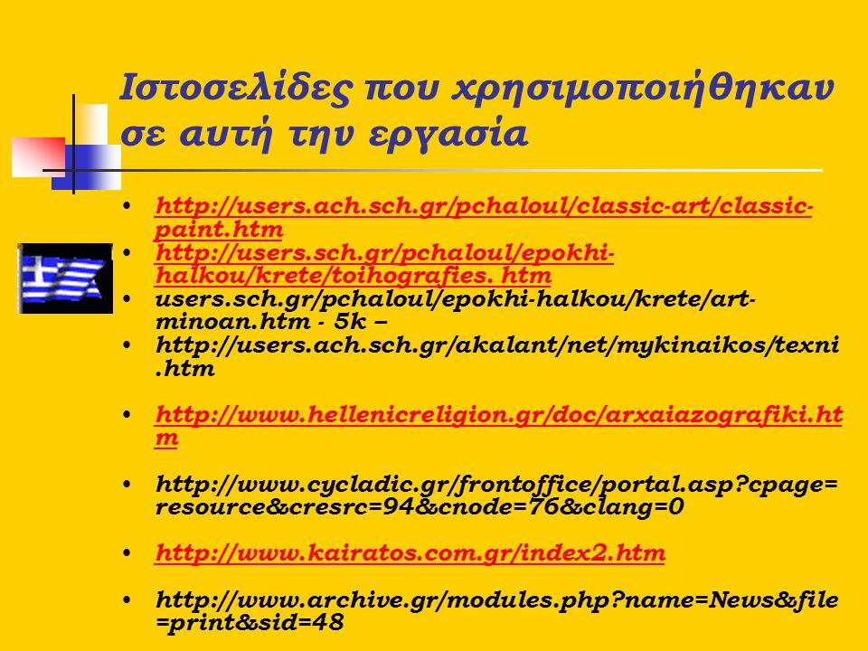 Ιστοσελίδες που χρησιμοποιήθηκαν σε αυτή την εργασία http://users.ach.sch.gr/pchaloul/classic-art/classic- paint.htm http://users.ach.sch.gr/pchaloul/