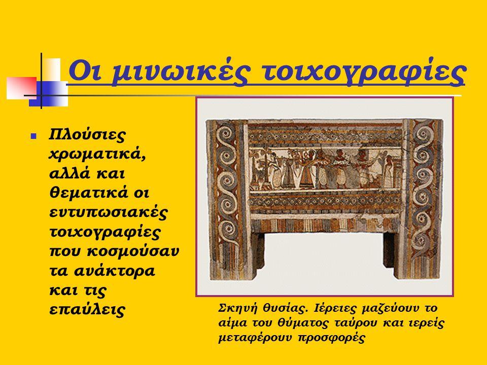 Οι μινωικές τοιχογραφίες Πλούσιες χρωματικά, αλλά και θεματικά οι εντυπωσιακές τοιχογραφίες που κοσμούσαν τα ανάκτορα και τις επαύλεις Σκηνή θυσίας. Ι