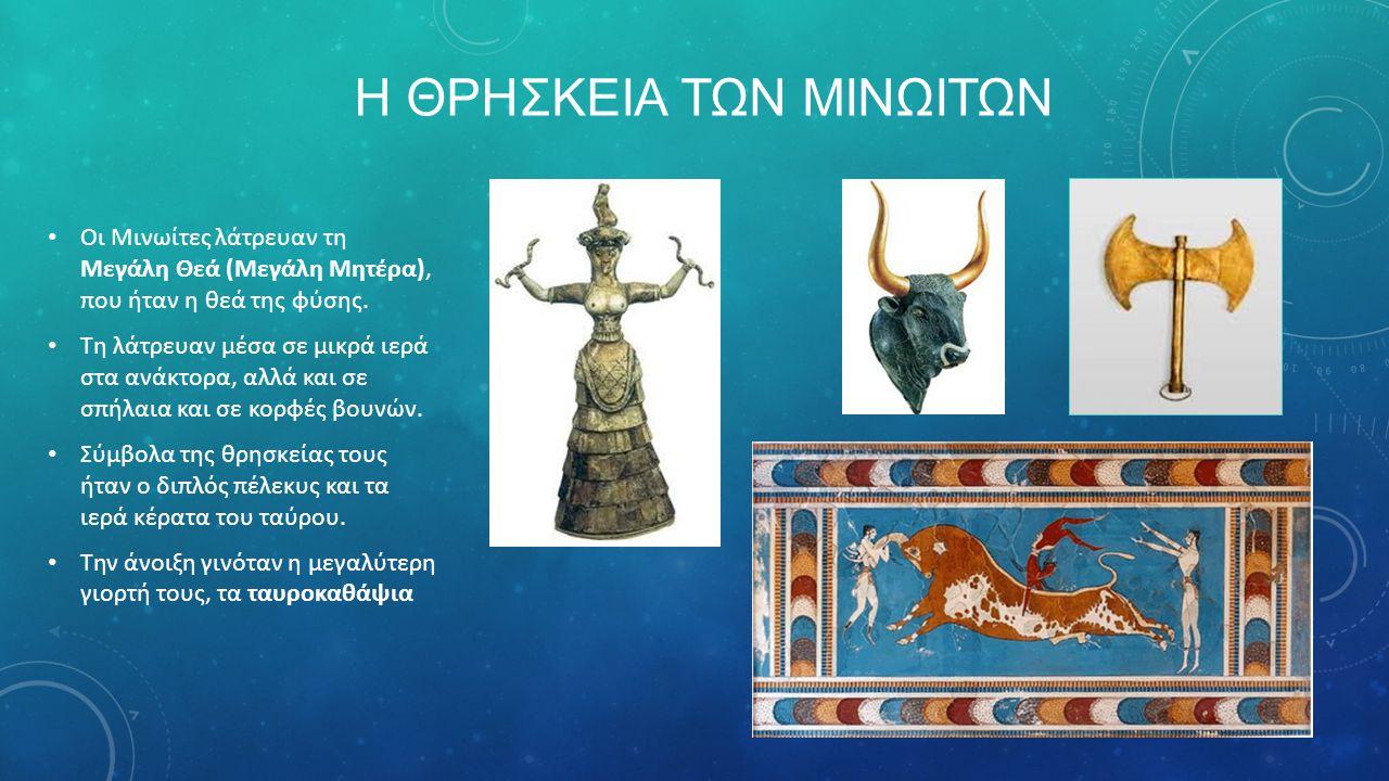 Η ΓΡΑΦΗ ΤΩΝ ΜΙΝΩΙΤΩΝ Οι Μινωίτες ήταν οι πρώτοι κάτοικοι της Ελλάδας που χρησιμοποίησαν τη γραφή.