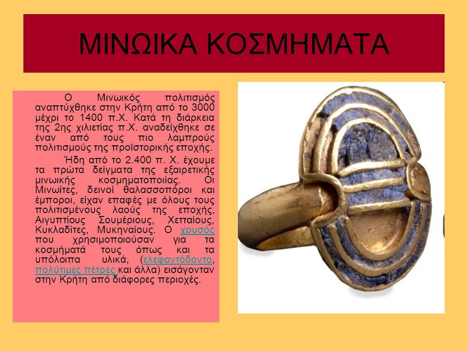 ΜΙΝΩΙΚΑ ΚΟΣΜΗΜΑΤΑ Ο Μινωικός πολιτισμός αναπτύχθηκε στην Κρήτη από το 3000 μέχρι το 1400 π.Χ. Κατά τη διάρκεια της 2ης χιλιετίας π.Χ. αναδείχθηκε σε έ