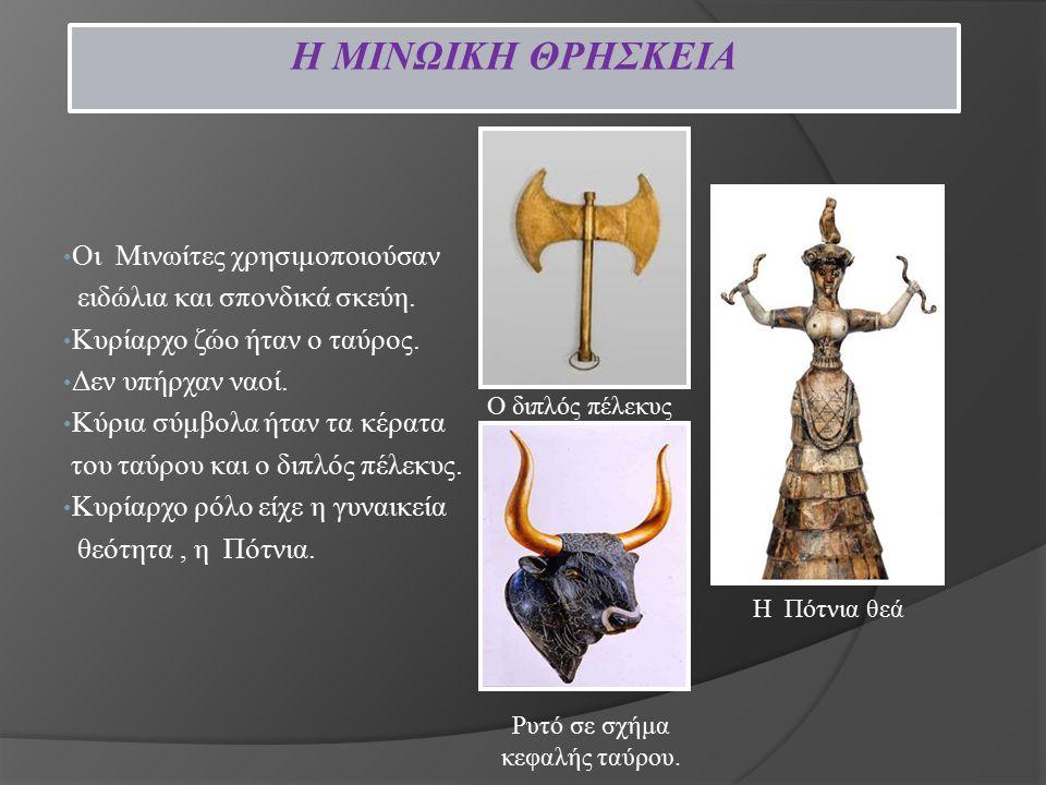 Οι Mινωίτες χρησιμοποιούσαν ειδώλια και σπονδικά σκεύη. Κυρίαρχο ζώο ήταν ο ταύρος. Δεν υπήρχαν ναοί. Κύρια σύμβολα ήταν τα κέρατα του ταύρου και ο δι