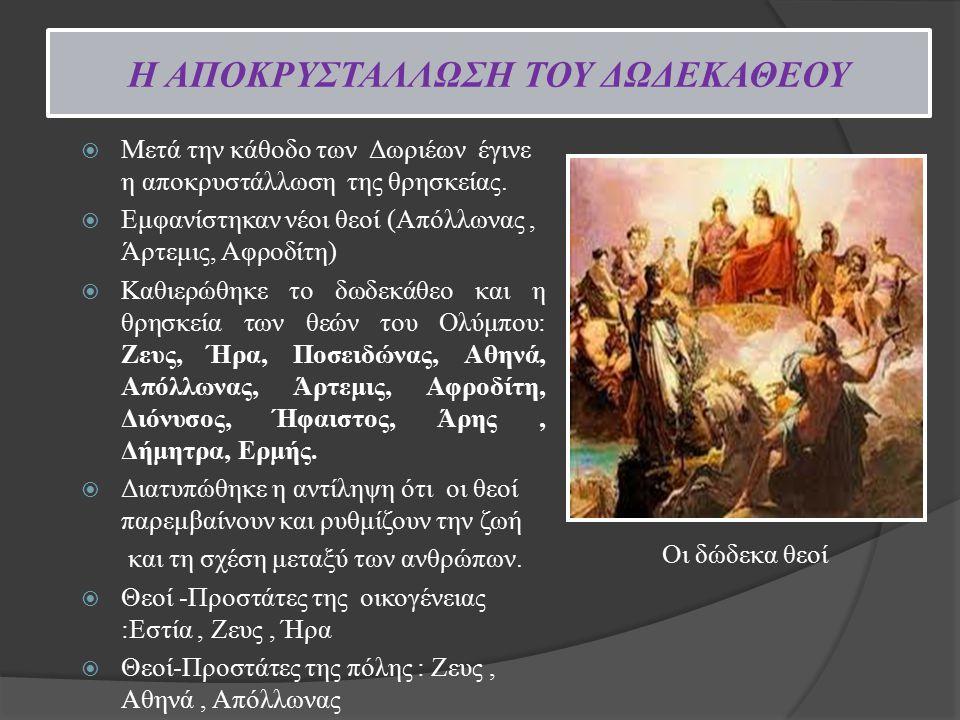 Η ΑΠΟΚΡΥΣΤΑΛΛΩΣΗ ΤΟΥ ΔΩΔΕΚΑΘΕΟΥ  Μετά την κάθοδο των Δωριέων έγινε η αποκρυστάλλωση της θρησκείας.  Εμφανίστηκαν νέοι θεοί (Απόλλωνας, Άρτεμις, Αφρο