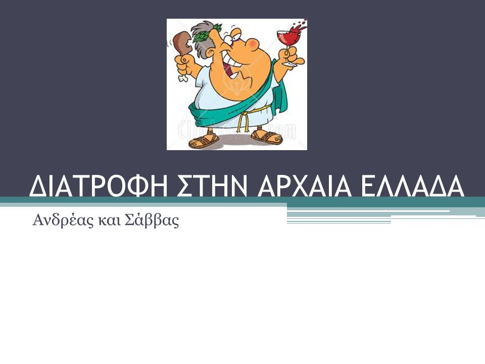 Οι αρχαίοι Έλληνες κυρίως οι Αθηναίοι και οι Σπαρτιάτες ήταν λιτοδίαιτοι.
