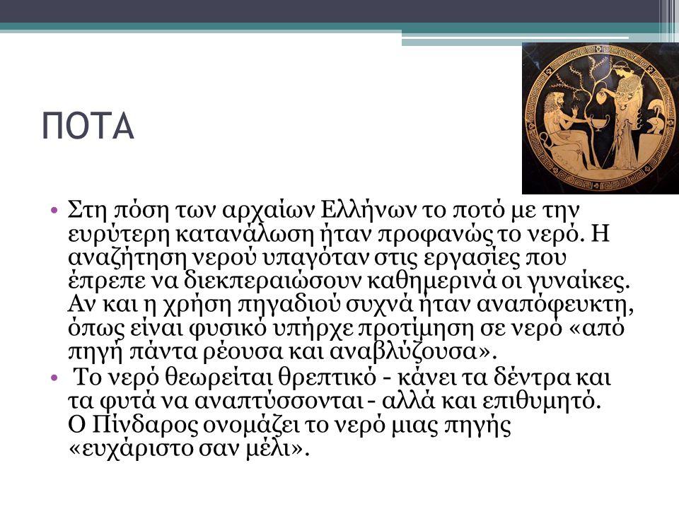 ΠΟΤΑ Στη πόση των αρχαίων Ελλήνων το ποτό με την ευρύτερη κατανάλωση ήταν προφανώς το νερό. Η αναζήτηση νερού υπαγόταν στις εργασίες που έπρεπε να διε