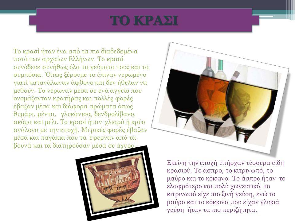 ΤΟ ΚΡΑΣΙ Το κρασί ήταν ένα από τα πιο διαδεδομένα ποτά των αρχαίων Ελλήνων. Το κρασί συνόδευε συνήθως όλα τα γεύματα τους και τα συμπόσια. Όπως ξέρουμ